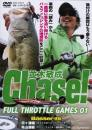 並木敏成 Chase! FULL THROTTLE GAMES 01