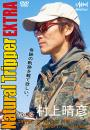 村上晴彦 Natural Tripper EXTRA vol.2