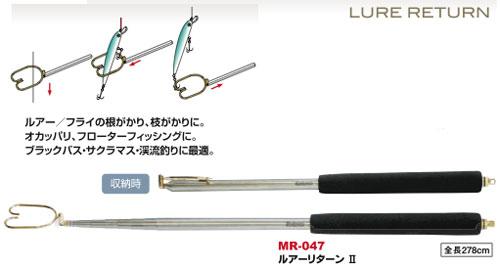 ルアーリターン2 MR-047
