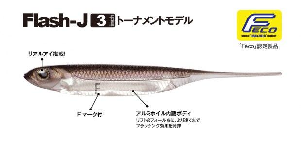 """フラッシュJ 3""""トーナメントモデル(Feco認定)"""