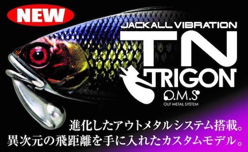 TN50/60 トリゴン